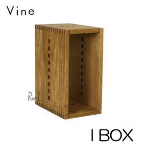 日本製・桐無垢材キューブボックス Vine ヴァイン I BOX オープン 完成品 cubebox カラーボックス ディスプレイラック|re-l