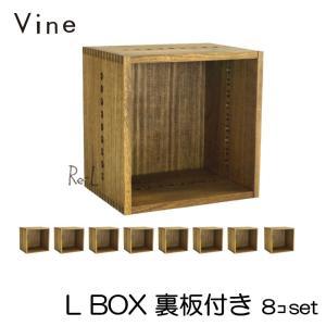 日本製 Vine ヴァイン L BOX(裏板付き) ■■8個セット■■  自然塗料仕上げ桐無垢材ユニット家具・キューブボックス|re-l