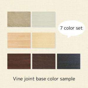 ヴァイン ジョイントベース表面材7色 (ボックス・パネルのカラーとは異なります)|re-l