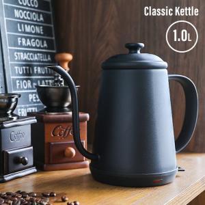 電気ケトル ケトル おしゃれ 電気ポット 電気やかん 湯沸かしケトル 湯沸かし器 ステンレス コーヒ...