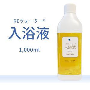 REウォーター 入浴液(家庭用1000ml)【痛...の商品画像