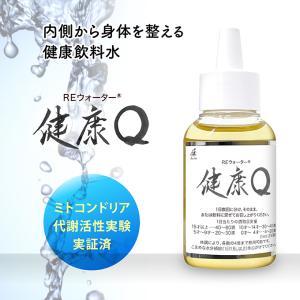 REウォーター 健康Q50ml 【酵素・ミネラル・健康飲料水...