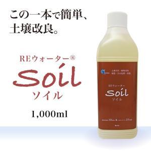 REウォーター ソイル(1000ml) 土壌活性剤 土づくり 家庭菜園 _023