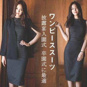 卒業式 ワンピーススーツ 20代 30代 40代 入園式 服装 母親 ワンピーススーツ 大きいサイズ...