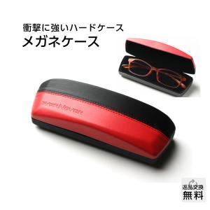 MIDIの眼鏡ケース / メガネケース ハードケース おしゃれ ブランド ハード デザイナーズ レデ...