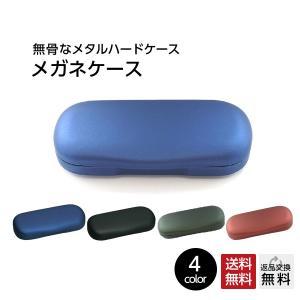 メガネケース おしゃれ レディース メンズ ハード 【メガネ...