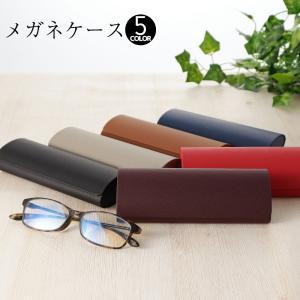 メガネケース おしゃれ レディース メンズ ハード 【メガネケース】メガネ・老眼鏡の携帯に便利 【選べる6カラー】