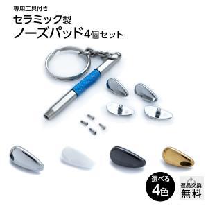 MIDI セラミックパッド メガネ 鼻パッド CEP-01タイプ (4個入) シリコンパッドの変色に...