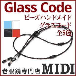 ビーズのハンドメイドグラスコード (メガネチェーン/眼鏡チェーン)。装いに合わせてカラーコーディネー...