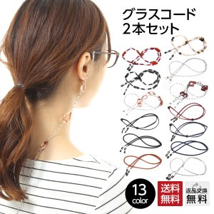 メガネチェーン 選べる2本セット 全13タイプ ストラップ グラスコード 眼鏡チェーン おしゃれ 軽い メガネコード メガネホルダーレザー調 readingglasses