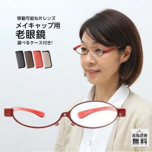 リーディンググラス(M-105)レッド 女性用 老眼鏡