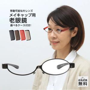 リーディンググラス(M-105)ブラック 女性用 老眼鏡