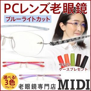 老眼鏡 女性用 おしゃれ ブルーライトカット ブルーライト リーディンググラス(M-106)選べる3色 老眼鏡 女性用