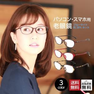 老眼鏡 ブルーライトカット 紫外線カット (M-112)
