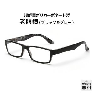 老眼鏡 リーディンググラス おしゃれシニアグラス 男性用 メンズ 軽量かっこいいスクエアタイプ ブラック&グレー(M-302) ケースプレゼント