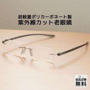 老眼鏡に見えないメガネ シニアグラス リーディンググラス ブラック (M-303) ケース付 鯖江企画 / 老眼鏡 おしゃれ 男性用 かっこいい 軽量 ふちなし