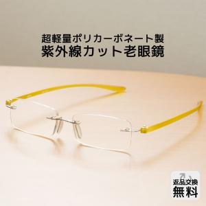 老眼鏡 リーディンググラス おしゃれシニアグラス 男性用 メ...