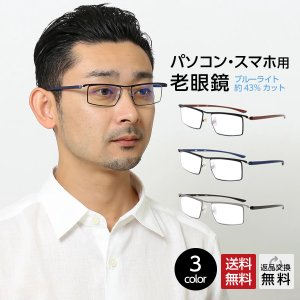 老眼鏡 男性 おしゃれ ブルーライトカット ブルーライト リーディンググラス(M-306)選べる3色 男性用 老眼鏡