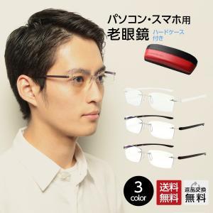 メンズ用 ロングセラーのフチなし老眼鏡 高機能ブルーライトカット・UVカット(UV400)レンズ おしゃれな高級感のあるメガネケース セット商品
