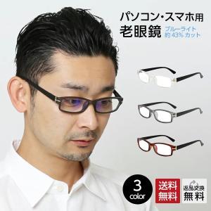 老眼鏡 父の日 おしゃれ 男性用 メンズ ブルーライトカット...