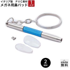 【セット内容】 ■1ペアセット 鼻パッド 1ペア(2個) 交換用ネジ 1ペア (2個) 専用ドライバ...