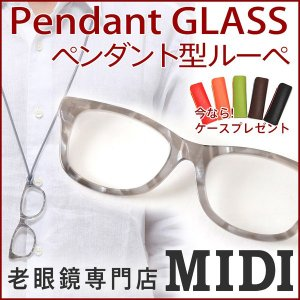 首からかけれる おしゃれなルーペ ペンダントグラス アクセサリー 高級素材アセテート使用 スモークグレー (PG-001) 紐は全5色! readingglasses