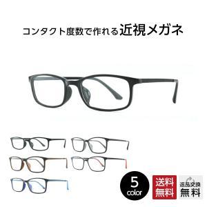 メガネ 度付き メンズ 度付きメガネ【MIDIセレクト-1】 お洒落で快適な度付きメガネ 全5モデル 【近視メガネ】 メガネ 度付き