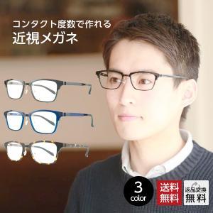 メガネ 度付き メンズ 度付きメガネ 眼鏡 めがね 【MIDIセレクト-3】 お洒落で快適な度付きメガネ ウェリントン 全3モデル 【近視メガネ】