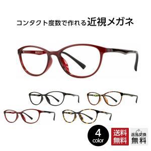 メガネ 度付き レディース 度付きメガネ 眼鏡 めがね  【MIDIセレクト-4】 おしゃれな度付きメガネ レディース 全4モデル【近視メガネ】