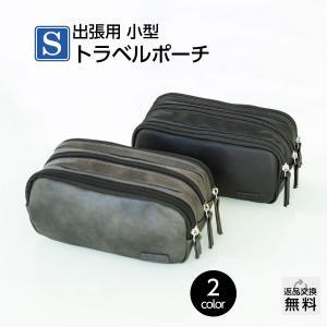 トラベルポーチS 特に海外への出張に使いやすい小型のポーチ readingglasses