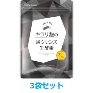 【3袋セット】キラリ麹の炭クレンズ 生酵素 30粒 酵素