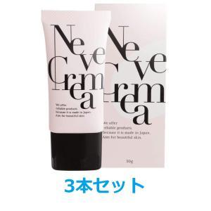 【3本セット】ネーヴェクレマ Neve crema 30g スキンケア 保湿クリーム
