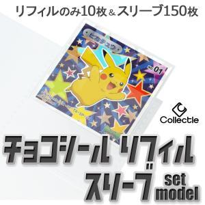 ビックリマンシールのコレクションに最適なリフィル+スリーブのセット! ■対応シール (48mmシール...