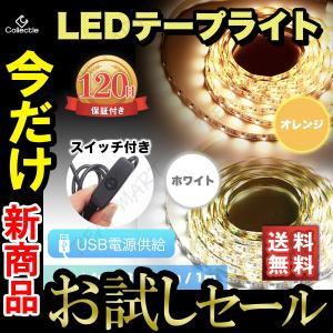 LEDテープライト USB 5m 4m 3m 2m 1m 電球色 昼光色 部屋 間接照明 インテリア 車 フロアライト DC5V 電源スイッチ付の画像