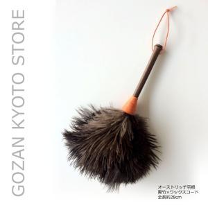 GOZAN オーストリッチはたき | ハンドメイド 黒竹28cm ダチョウ羽根|real-np