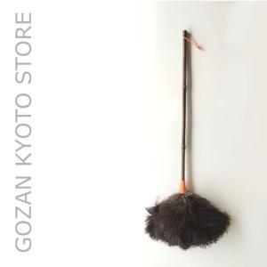 GOZAN オーストリッチはたき | ハンドメイド 黒竹65cm ダチョウ羽根|real-np
