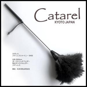 高級はたきダスター オーストリッチ65cm 松本羽毛 カタレル・ステンレスシャイニー CT-S450 | おしゃれ|real-np