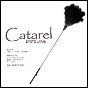 高級はたきダスター オーストリッチ125cm 松本羽毛 カタレル・ステンレスシャイニー CT-S900 | おしゃれ|real-np