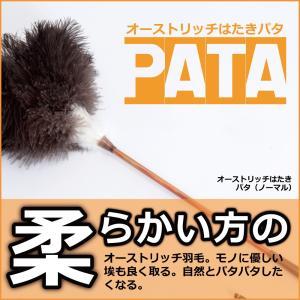 松本羽毛 オーストリッチはたきPATA(パタ)/ダチョウ 羽根 掃除 ハタキ ホコリ取り 高級 毛ばたき 手作り 日本製 ダスター/|real-np