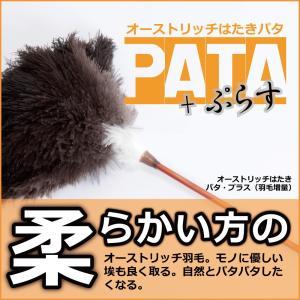 松本羽毛 オーストリッチはたきPATA +(パタ・ プラス)/ダチョウ 羽根 掃除 ハタキ ホコリ取り 高級 毛ばたき 手作り 日本製 ダスター/|real-np