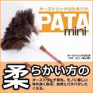 松本羽毛 オーストリッチはたき パタ・ミニ(PATA mini) | 【メール便 可!】 ダチョウ パソコン キーボード