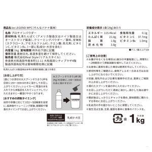 オススメ (プロテイン ホエイ)ビーレジェンド beLEGEND (そんなバナナ風味) 1kg / アミノ酸スコア100|real-style|05