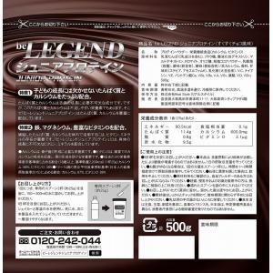 オススメ ビーレジェンド ジュニアプロテイン すくすくチョコ風味 500g (アミノ酸スコア100)|real-style|03