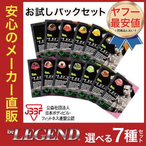 ポイント消化 オススメ 送料無料 1900円ポッキリ ビーレジェンドプロテイン(ホエイ) 3つのセッ...