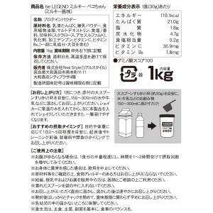 オススメ ビーレジェンド プロテイン ペコちゃん ミルキー風味 1kg (be LEGEND ホエイプロテイン WPC)|real-style|03