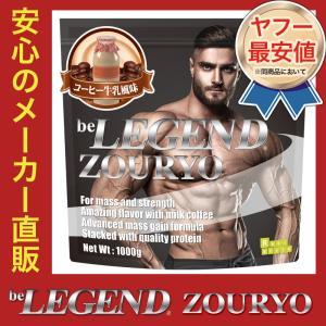 ビーレジェンドZOURYO (ホエイプロテイン)1kg real-style