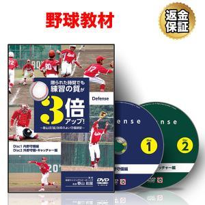 野球 DVD 限られた時間でも練習の質が3倍アップ〜春山流「超」効率のよい守備練習