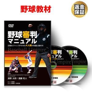 野球 DVD 野球審判マニュアル〜正確なジャッジができる4人制の知識と動き方〜