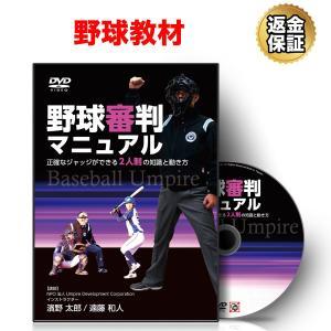野球 DVD 野球審判マニュアル〜正確なジャッジができる2人制の知識と動き方〜