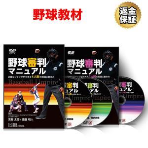 野球 DVD 野球審判マニュアル「四人制審判&二人制審判」フルセット